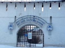 Ярославский государственный музей-заповедник