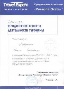 Семинар Юридические Аспекты Деятельности Турфирмы