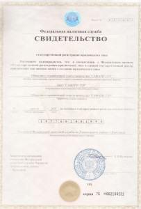 Свидетальство о государственной регистрации