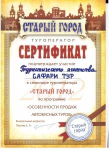 сертификат Старый город