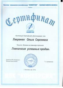 сертификат от Конверсия
