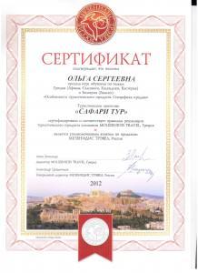 сертификат от Музенидис