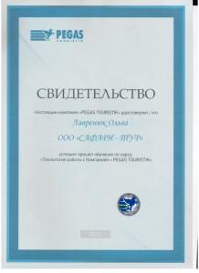 сертификат от Пегас